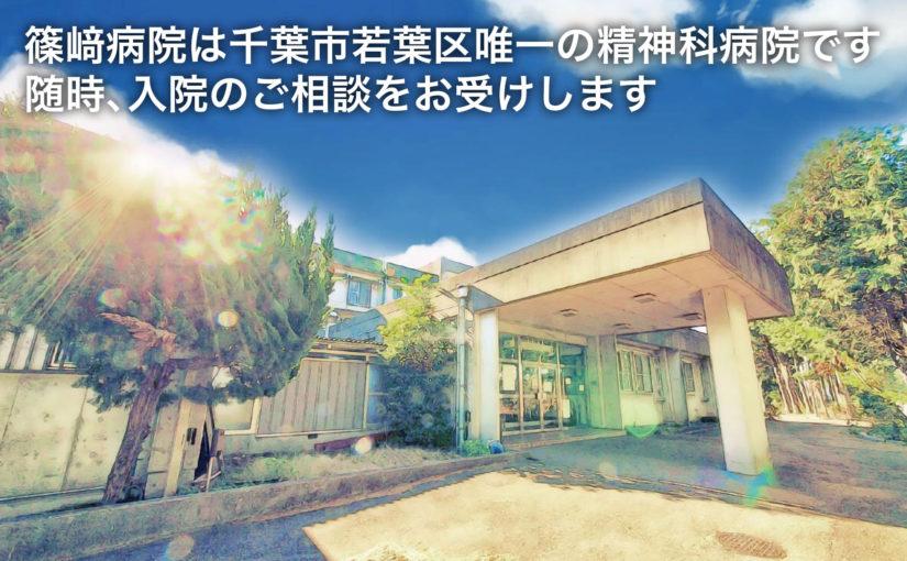 篠﨑病院は千葉市若葉区唯一の精神科病院です 随時、入院のご相談をお受けします